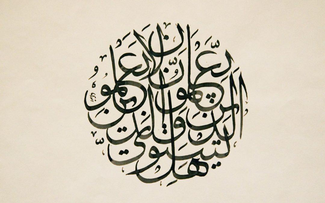 Berühmt Muss ich die arabische Schrift lernen, um Arabisch zu lernen @VO_61