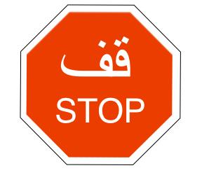 Fahrverhalten in einigen arabischen Ländern