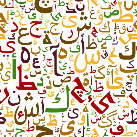 Das Arabische Alphabet
