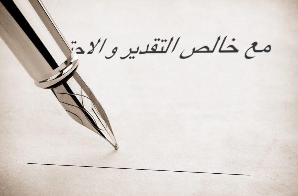 Beenden Von Briefen Und Emails In Der Arabischen Sprache Arabiyade